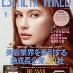 『エステティック通信』美容経済新聞社