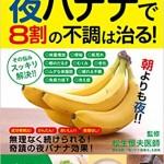 『医者がすすめる!夜バナナで8割の不調は治る!』辰巳出版