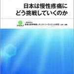 『日本は慢性疼痛にどう挑戦していくのか』薬事日報社