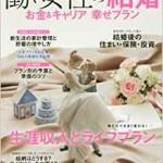 『働く女性の結婚』日本経済新聞社