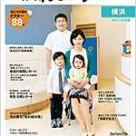 『頼れるドクター横浜2017-2018』ギミック