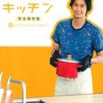 『MOCO'Sキッチン 新レシピコレクション vol.3』 学研