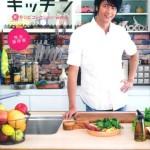 『MOCO'Sキッチン 新レシピコレクション vol.4』 学研
