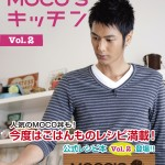 『MOCO'Sキッチンvol.2』日本テレビ