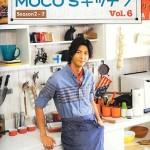 『MOCO'Sキッチンvol.6』日本テレビ