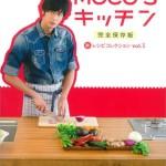 『MOCO'Sキッチン 新レシピコレクション vol.2』 学研