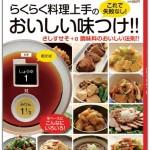 『3分クッキングムック らくらく料理上手のおいしい味つけ!!』日本テレビ