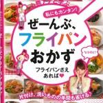 『3分クッキング 私にもカンタン ぜーんぶ、フライパンおかず』日本テレビ