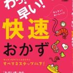 『3分クッキングムック わっ! 早い! 快速おかず』日本テレビ