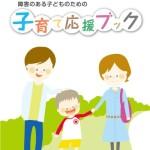 『障害のある子どものための子育て応援ブック』神奈川福祉サービス