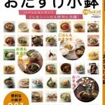『3分クッキングムック おたすけ小鉢』日本テレビ
