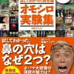 『所さんの目がテン! 試してわかった超常識 オモシロ実験集』日本テレビ