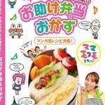 『みきママのもう悩まない! お助け弁当&おかず』日本テレビ