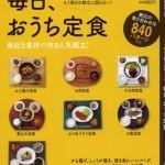 『3分クッキングムック 毎日、おうち定食』日本テレビ