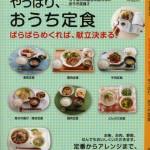 『3分クッキングムック やっぱり、おうち定食』日本テレビ