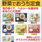 『3分クッキングムック 野菜でおうち定食』日本テレビ