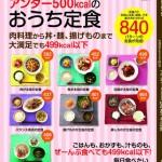 『3分クッキングムック アンダー500kcalのおうち定食』日本テレビ