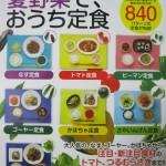 『3分クッキングムック 夏野菜で、おうち定食』日本テレビ