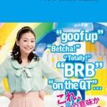 『ZIP! 関根真理の5秒英会話』日本テレビ