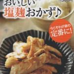 『3分クッキング おいしい塩麹おかず♪』日本テレビ
