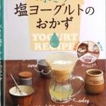 『3分クッキング 水きり塩ヨーグルトのおかず』日本テレビ