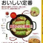 『3分クッキングムック これなら作れる! おいしい定番』日本テレビ