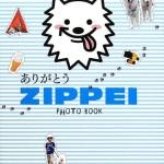 『ありがとうZIPPEI PHOTO BOOK』日本テレビ